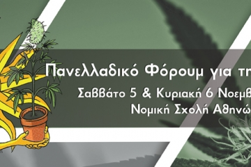 The Greek Cannabis Forum, Athens, Greece Nov 5th - 6th 2016